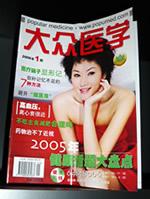 dazhongyixue.jpg